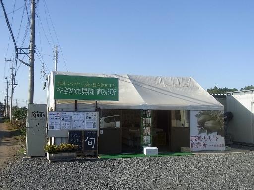 やぎぬま農園直売所