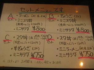 すた丼@ランチメニュー0906