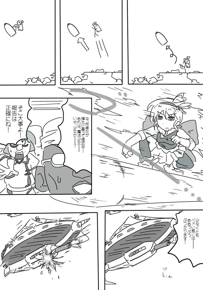 gotsugou02_03.jpg