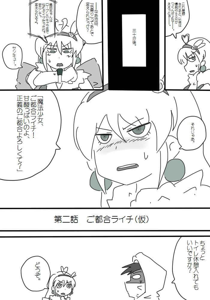 gotsugou02_05v2.jpg
