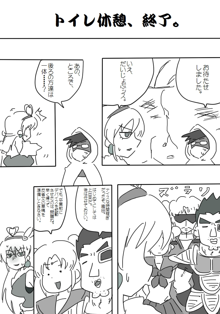 gotsugou03_01.jpg