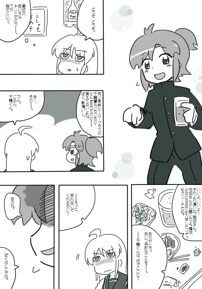 gotsugou04_03.jpg