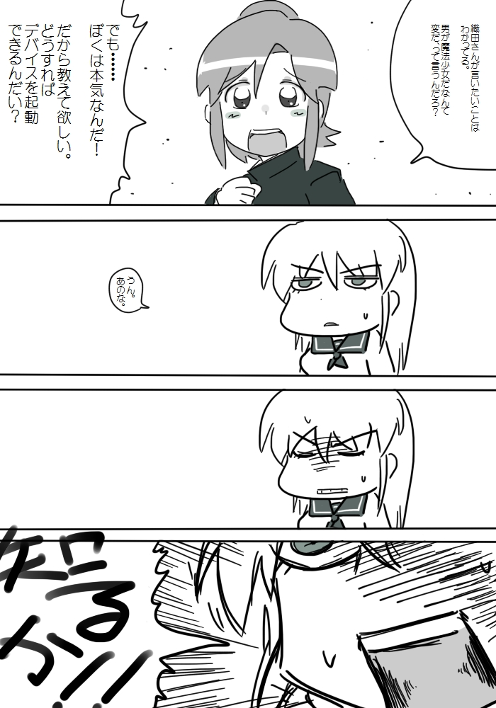 gotsugou04_05.jpg