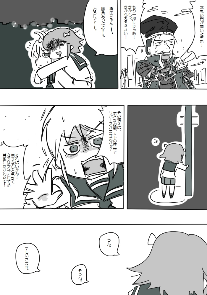 gotsugou05_02.jpg