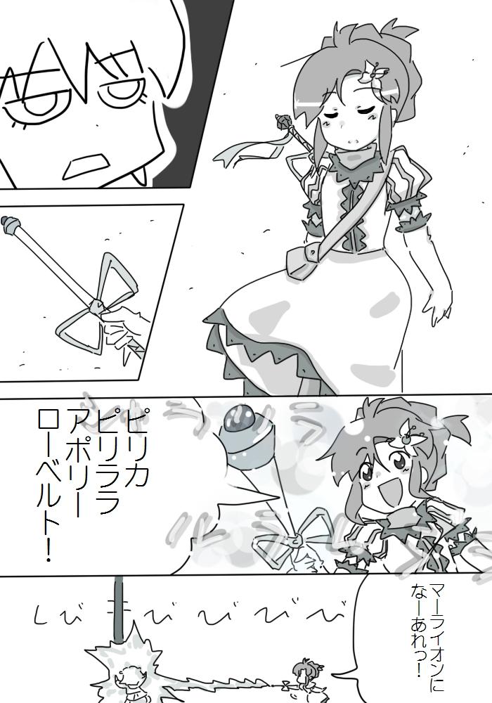 gotsugou05_04.jpg