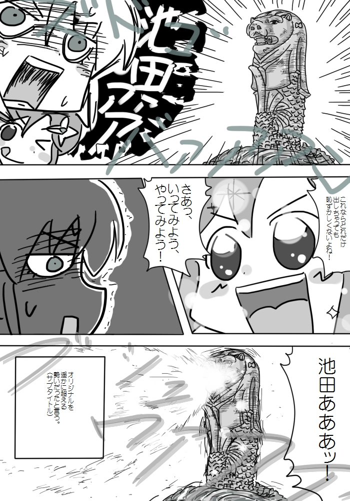 gotsugou05_05.jpg
