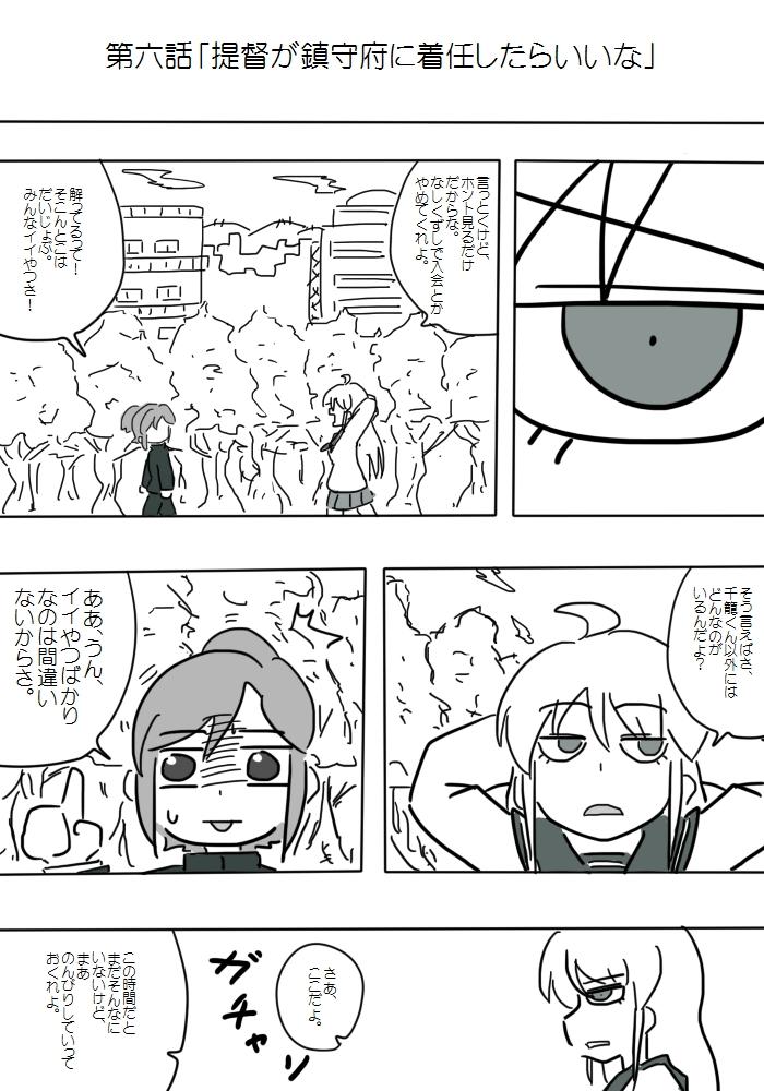 gotsugou06_03.jpg