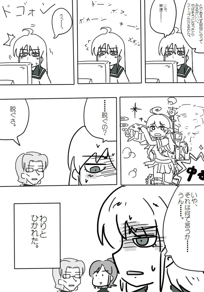 gotsugou06_05v2.jpg