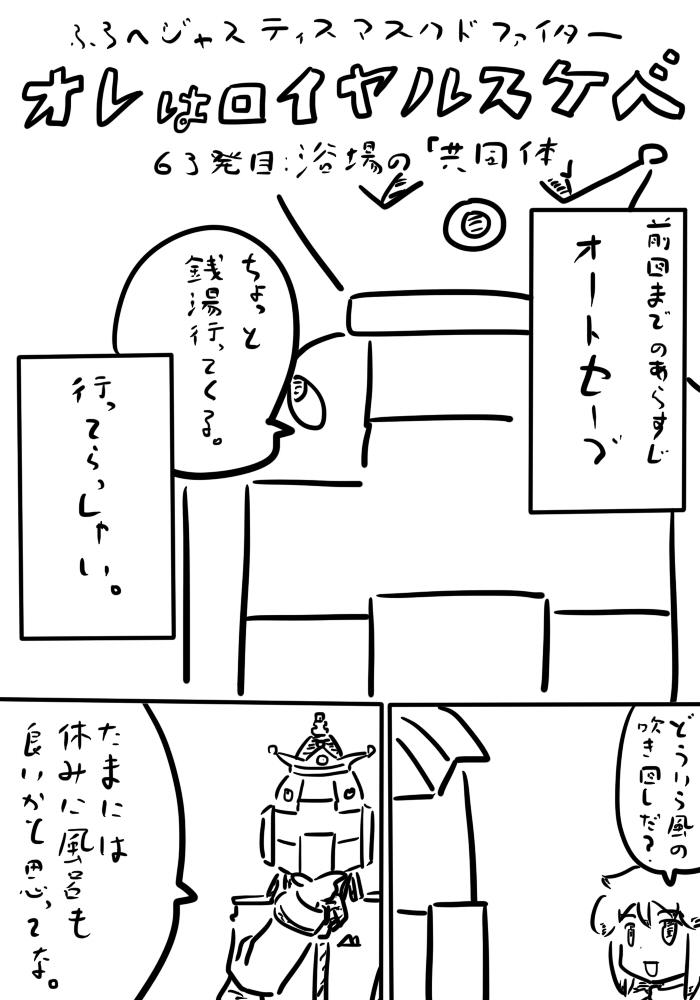 oresuke063_01v2.jpg