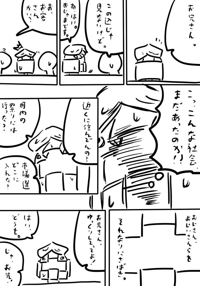 oresuke063_03.jpg