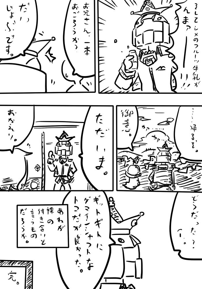 oresuke063_05v3.jpg