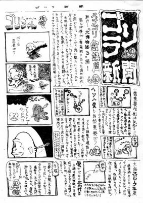 ゴリラ新聞03