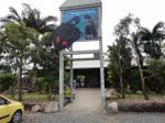デインツリー・マングローブ・ワイルドライフ動物園入口