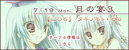 tsuki3_bana.jpg