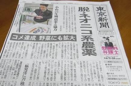 新聞報道ネオニコ