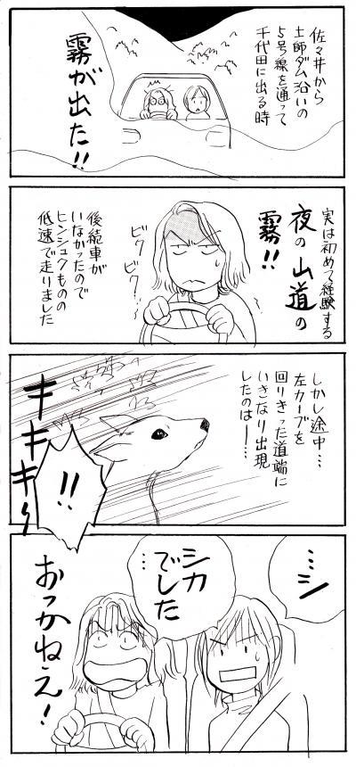 千代田地祭