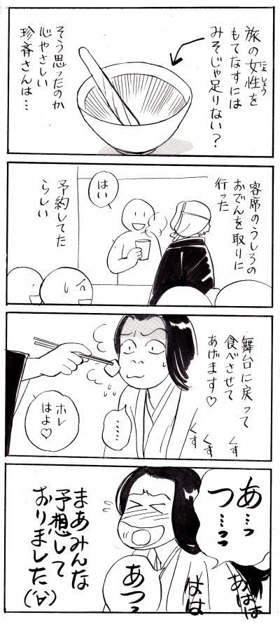 飯室神楽団 マンガ (2)