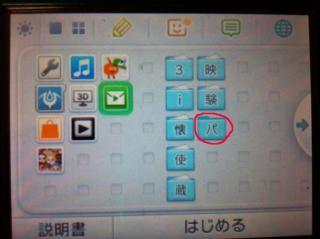 3DSmenu.jpg