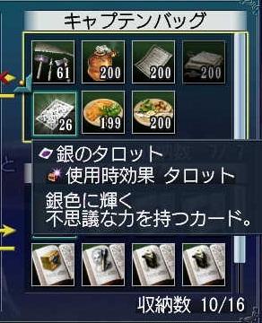 銀タロ26