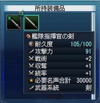指揮官の剣