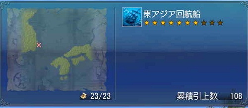 アジア沈没