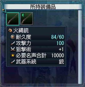 100火縄