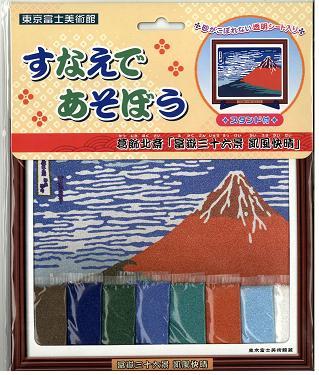 東京富士・砂絵