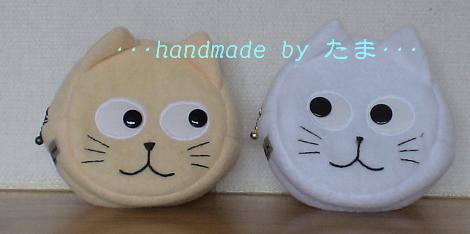 猫顔ポーチ;白・黄