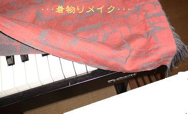 着物リメイク;ピアノ