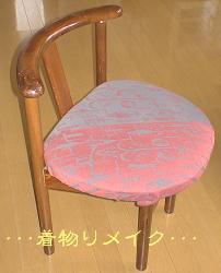 着物リメイク;椅子