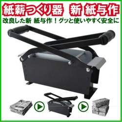 紙薪つくり器