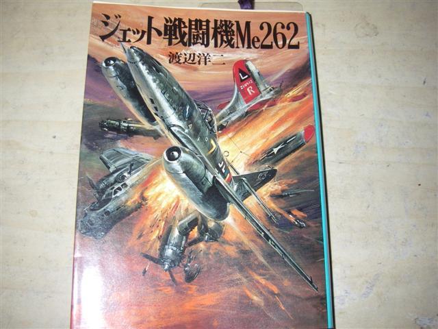 ジェット戦闘機Me262