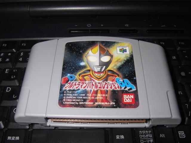 PDウルトラマンバトルコレクション64