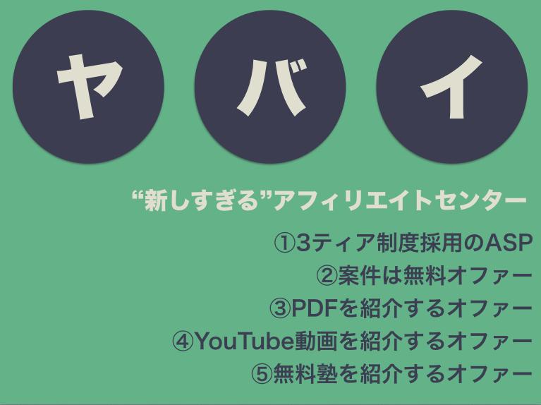 5システム