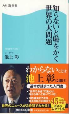 $タンポポライオンのブログ-池上彰さんの本