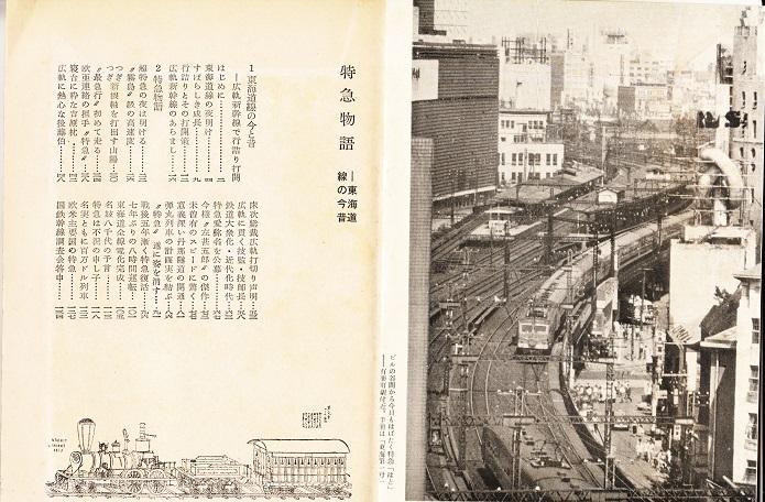 2014-10-24特急物語-02
