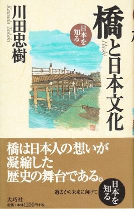2014-11-7橋と日本文化