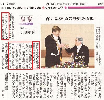 2014-11-9読売品文日曜版-02縮小赤枠