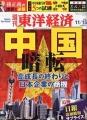 2014-11-11週刊東洋経済