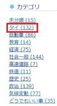 2014-11-15ブログ改造カテゴリ