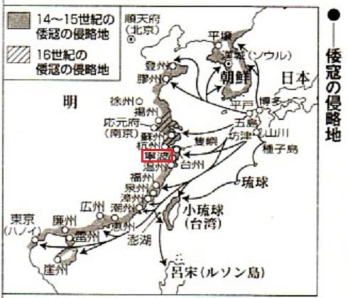 2014-11-22倭寇の侵略地
