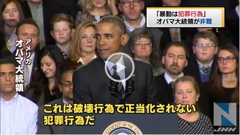 2014-11-27オバマ演説1