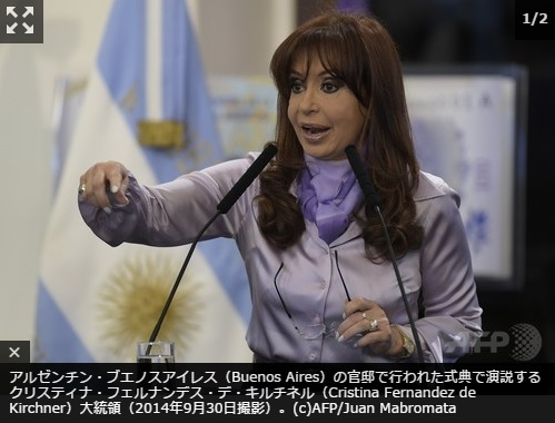2014-12-10アルゼンチン大統領