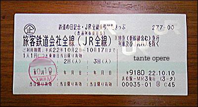 101012_ticket.jpg