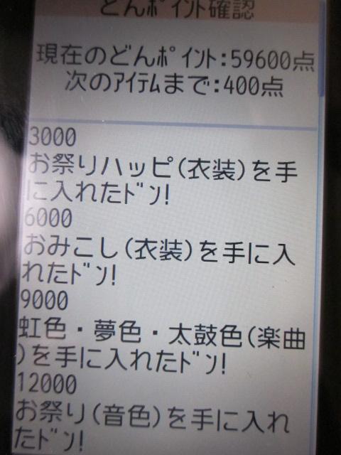 IMG_0051_20120216021015.jpg