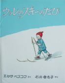 ウッレのスキーのたび