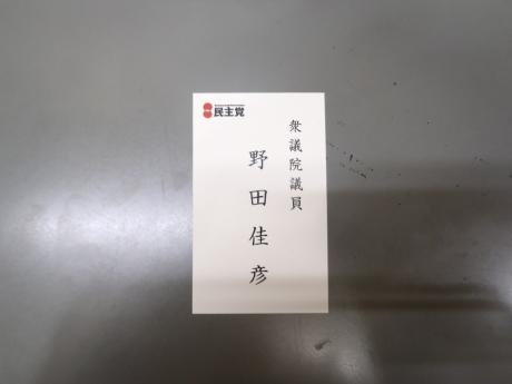 野田前総理名刺