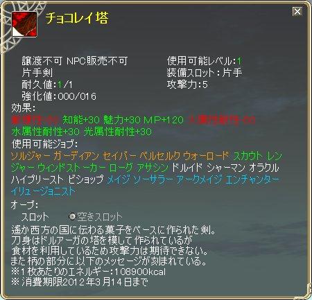 TODOSS_20120212_205353-4.jpg