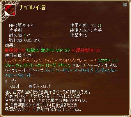 TODOSS_20120315_010557-2.jpg