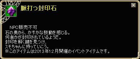 TODOSS_20131214_232042-203.jpg